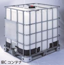液体輸送 保管用 容器 ブログ開始